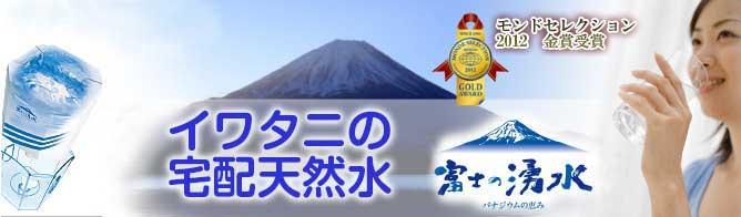 ウォーターサーバー富士の湧水